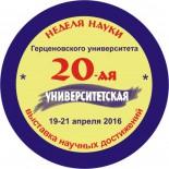 ExpoLogo2016