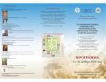 Программа 15-16 декабря стр. 1