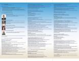Программа 15-16 декабря стр. 2