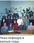Кафедра в разные годы (архив)