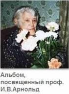 Альбом И.В.Арнольд