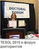Международный форум докторантов