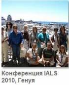 IALS 2010