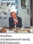 Альбом М.В.Никитина