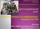 Дистанционный курс «Язык и личность в современной медиакультуре» Ю.В. Сергаевой