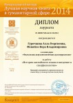 Диплом лауреата конкурса за УМК  Гурочкиной А.Г., Меняйло В.В.