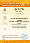 Диплом лауреата конкурса за монографию И.А.Щировой