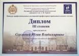 Diploma 3d degree