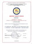 Диплом 1-й степени за проект по теме НИР  магистранта Е.Скрипкиной (науч. рук. доц. Ю.В.Сергаева
