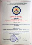 Почетная грамота за студенческий проект по теме НИР  магистранта Е.Хиловой (науч. рук. проф. И.А.Щирова)