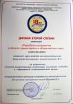 Диплом 2 степени за проект по теме НИР аспиранта М.Тимониной (науч. рук. проф. И.А.Щирова)