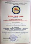 Диплом 2 степени за проект по теме НИР  аспиранта М.Петровой (науч. рук. проф. И.К.Архипов)