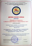 Диплом 2 степени за аспирантский проект С.Пашкова, (науч. рук. проф. И.А.Щирова)