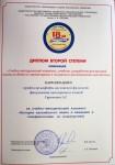 Диплом 2 степени за УМК  А.Г.Гурочкиной, В.В.Меняйло «История английского языка и введение в спецфилологию»