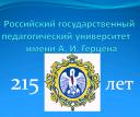 РГПУ - 215 лет!