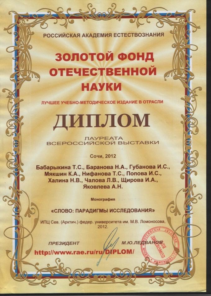 Severodvinsk 2012