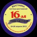 16-я выставка научных достижений