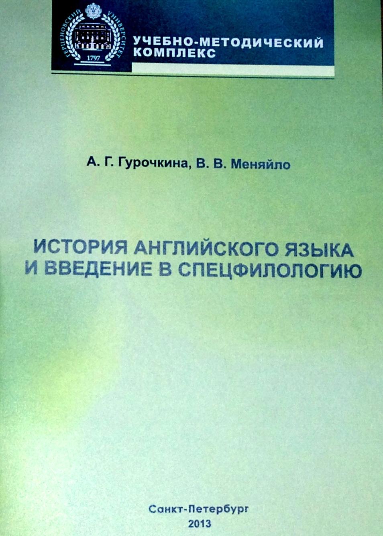 Гурочкина А.Г., Меняйло В.В. История английского языка и введение в спецфилологию: учебно-методический комплекс
